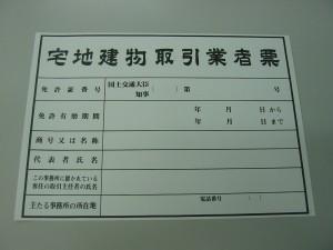 中身の文字は空っぽ(310mm×438mm)