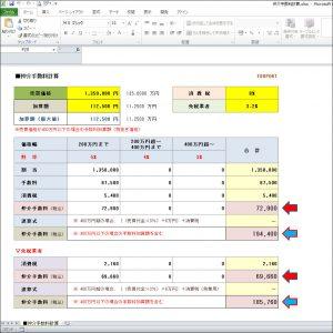 エクセル版 仲介手数料 計算シート(10%対応)